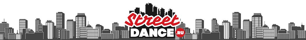 Street-Dance.Ru